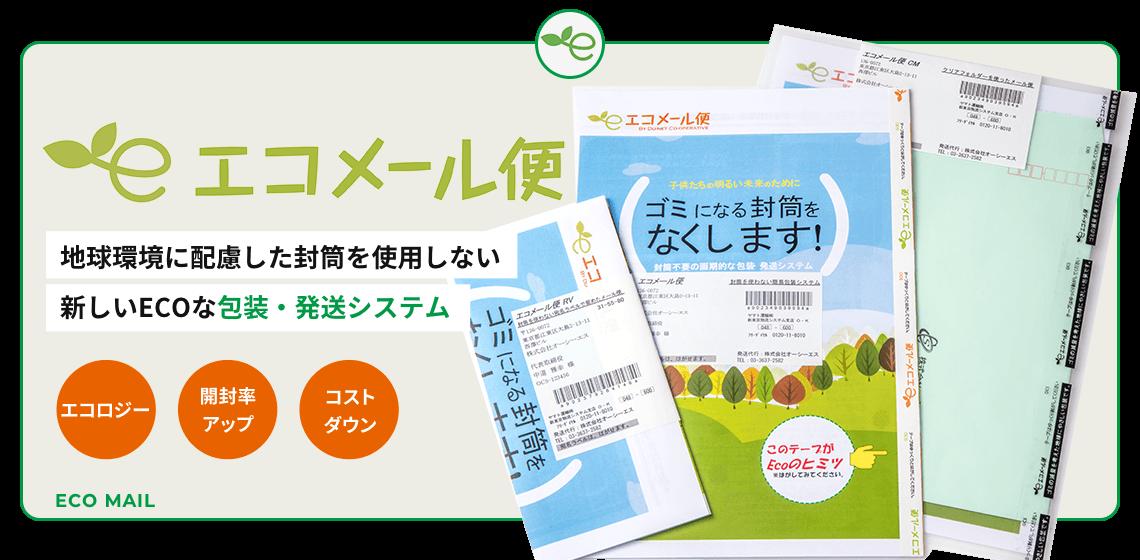 エコメール便 地球環境に配慮した封筒を使用しない新しいECOな包装・発送システム