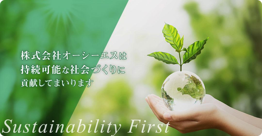 株式会社オーシーエスは持続可能な社会づくりに貢献してまいります</a>